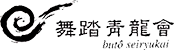 舞踏靑龍會 Butoh Seiryukai